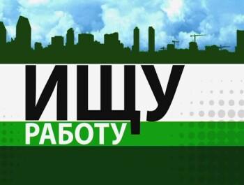 Как искать работу в Киеве? — Основные правила