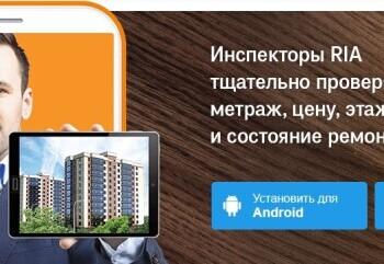 Как помогает продавать недвижимость инспектор Дом.риа: отзывы продавцов и риэлторов