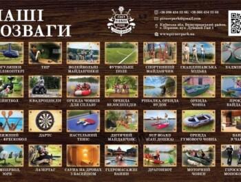 fort-pirnov-park-1